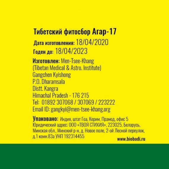 Агар-17 Тибетский препарат. При болях в Сердце, Груди и Спине