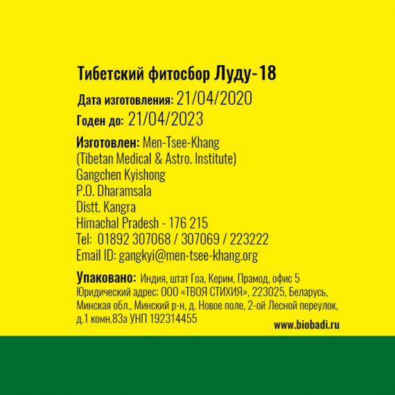 Луду-18 Тибетское Лекарство при Болезнях Суставов, Сухожилий, Кожи